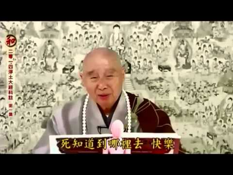 Tịnh Độ Đại Kinh Khoa Chú 2014 Tập 1B   Pháp Sư Tịnh Không   YouTube2