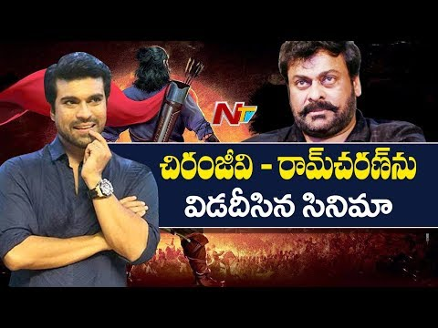 Reasons Behind Megastar Chiranjeevi and Ram Charan Split | NTV