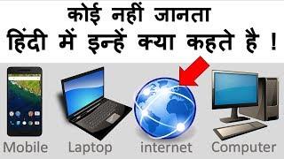अजीब है ये 10 चीज़े हम रोज इस्तेमाल करते है लेकिन हिंदी में इनका मतलब कोई नहीं जानता   Tech Facts