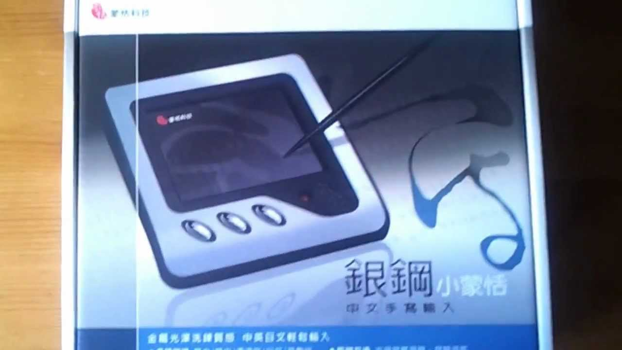 penpower chinese writing pad Penpower chinese expert standard version : please enter information in following list indicate a required field(please type in english.