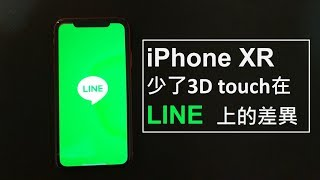 iPhone XR少了3D touch在LINE上的差異