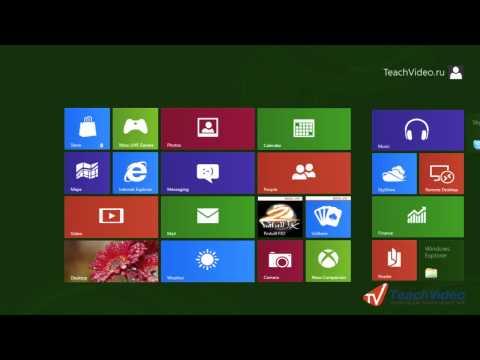 Как сбросить Windows 8 к исходному состоянию