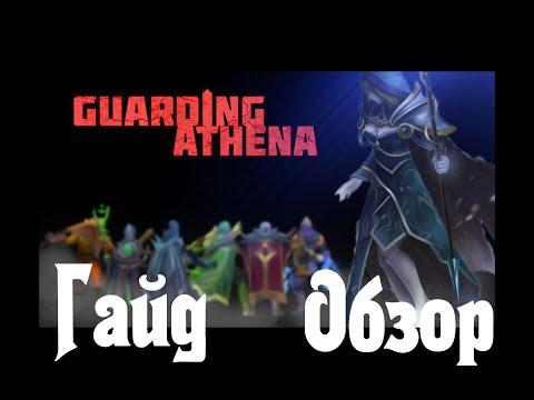 Обзор кастомки Guarding Athena