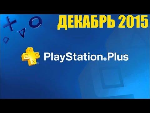 #12 Декабрь 2015 (PlayStation Plus)