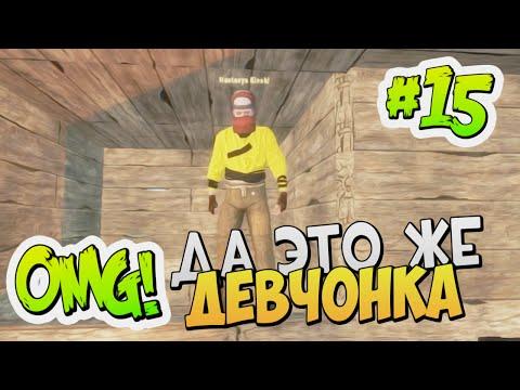 OMG! ДА ЭТО ЖЕ ДЕВЧОНКА! | Дивный Новый RUST #15