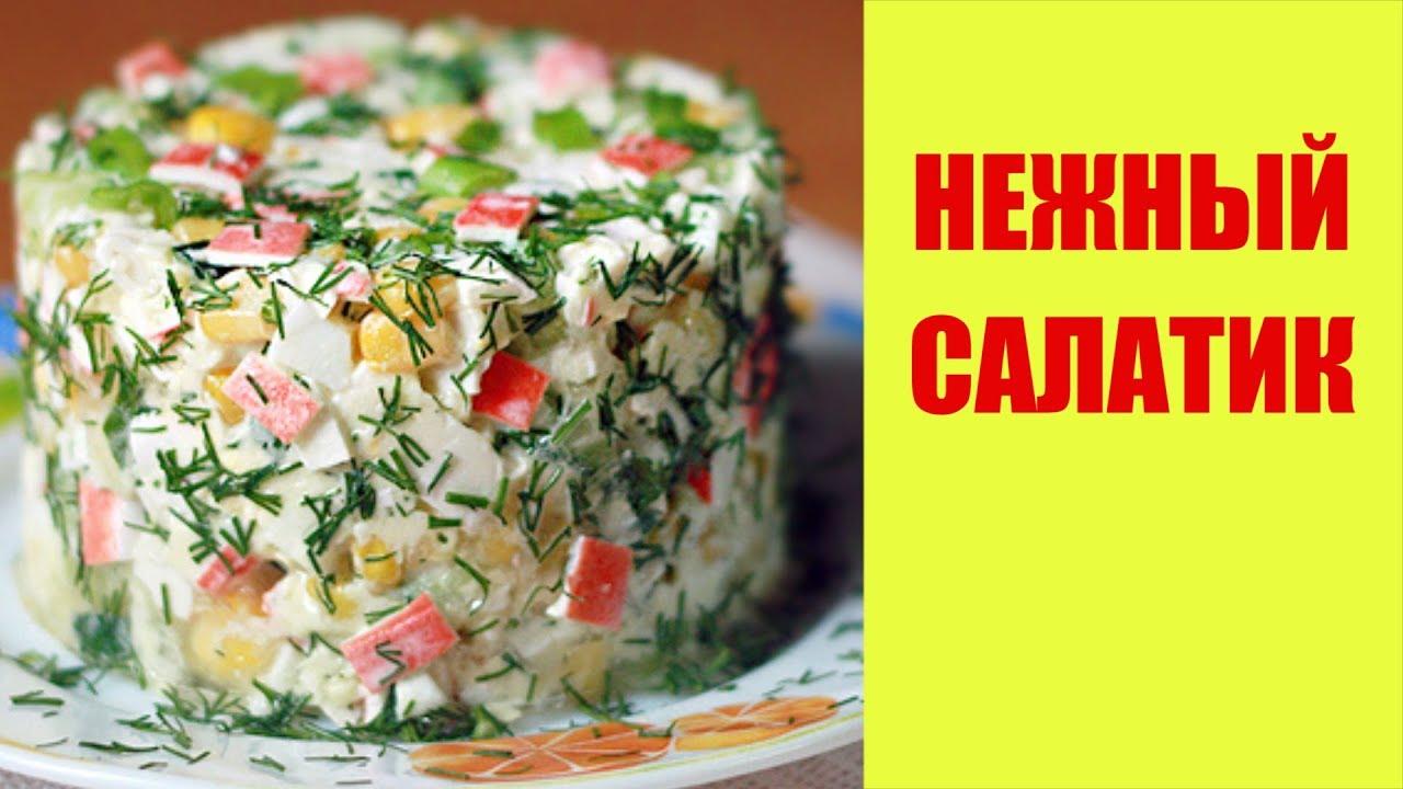 Простые салаты рецепты с фото простые и вкусные