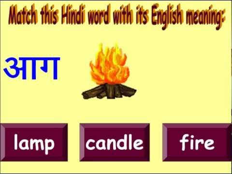 HINDI LEARNING MATCHING ENGLISH WORDS  WITH THEIR HINDI MEANING  PART 1