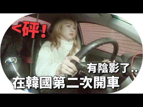 [Vlog]事隔半年...在韓國第二次開車..  究竟發生了什麼事呢?  Mira 咪拉