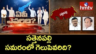 Who Will Win in Sattenapalli Competition | AP Evaridhi | hmtv