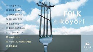 [C91冬コミ] FOLK / koyori(電ポルP) [クロスフェード/XFD]