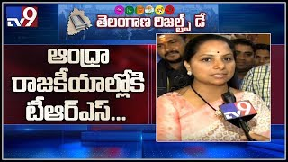 ఆంధ్రా రాజకీయాల్లోకి తెరాస వెళ్తోందా? : MP Kavitha Comments  - Telugu - netivaarthalu.com