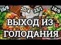 ВЫХОД ИЗ ГОЛОДАНИЯ ПРОТОКОЛЫ 16 8 18 6 20 4 КРАТКОСРОЧНОЕ ИНТЕРВАЛЬНОЕ ГОЛОДАНИЕ mp3