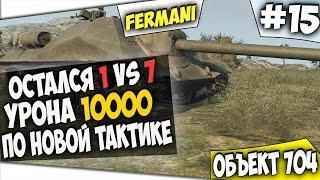 Объект 704 10000 Урона 1 VS 7 Новая Тактика Сработала не в Кустах!