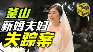 【悬疑案】 韩国釜山新婚夫妇 密室中凭空消失的俩个人到底去了哪儿?密室失踪 结局反转再反转 [脑洞乌托邦 | Mystery Stories]