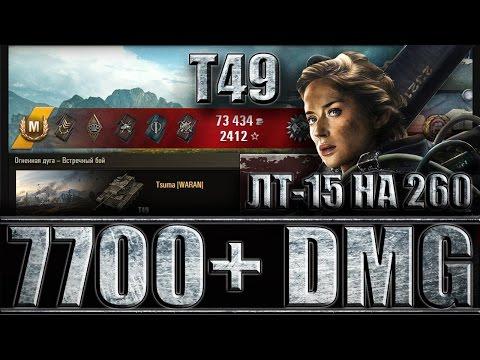 Т49 КАК ИГРАЮТ СТАТИСТЫ. (ЛБЗ ЛТ-15 на Об. 260) Огненная дуга - лучший бой T49 World of Tanks.