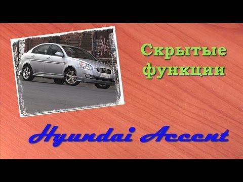 Hyundai Accent 2008 г. Автоматическое включение кондиционера при обдуве стекла.