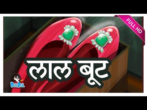 Lal Boot - Red Shoes - Story of an Orphan Girl - Hindi Kids Stories - BulBul thumbnail