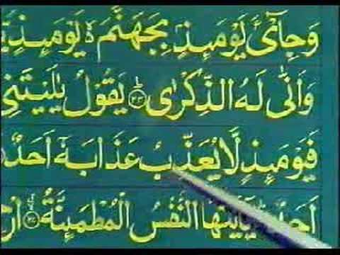 Learn Quran in Urdu 52 of 64