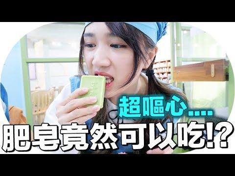【韓國一天遊】挑戰吃肥皂!? 究竟下場會是怎樣?!| Mira