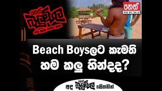 Balumgala 03-05-2018 Beach Boys