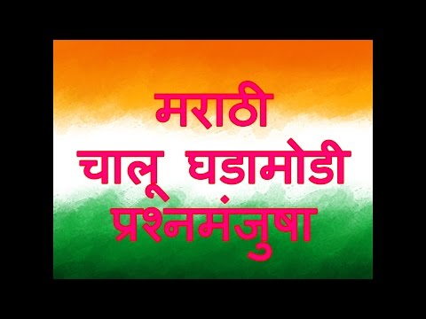 Mpsc Current Affairs Quiz In Marathi 2014 video