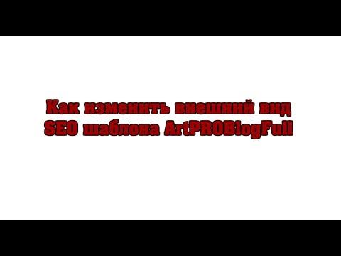 Настройка внешнего вида шаблона ArtPROBlogFull