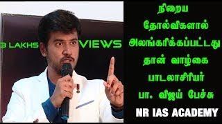 Pa. Vijay Motivational Speech at NR IAS Academy || Part - 4