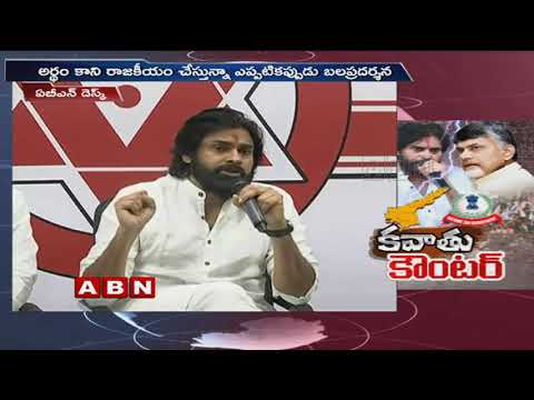 Is Janasena kavathu takes Political Significance for Pawan Kalyan? | ABN Telugu