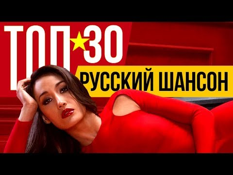 Russian Chanson - The Best Songs Top 30