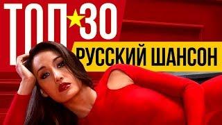 ТОП 30 Русский Шансон. Лучшие песни любимых исполнителей. Сборник хитов.