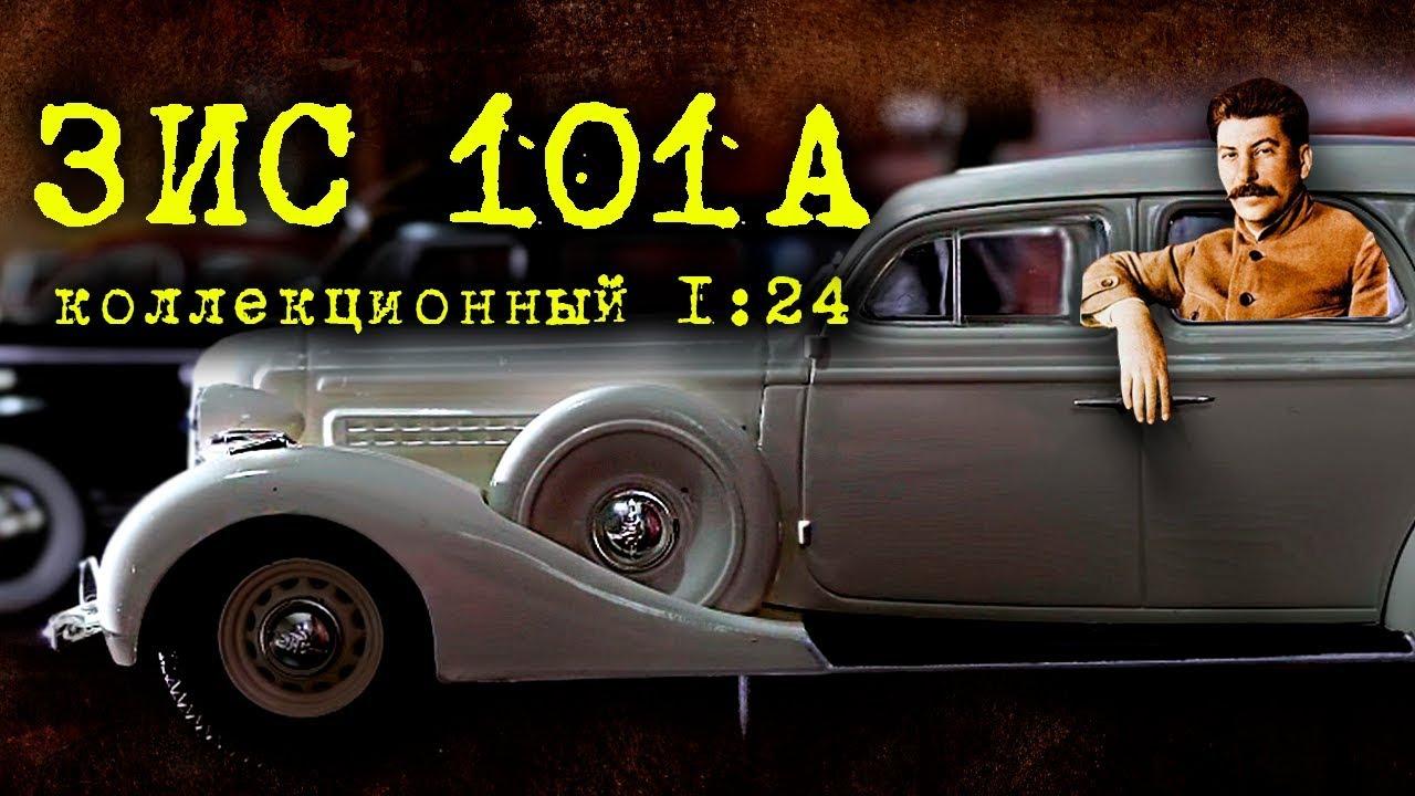 Коллекционный ЗИС-101А | Коллекционные автомобили СССР – Масштабные модели | Про автомобили