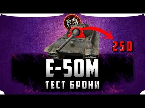 WoT Blitz Stream тестим броню Е 50 М  19 сентября в 20:00 по Мск