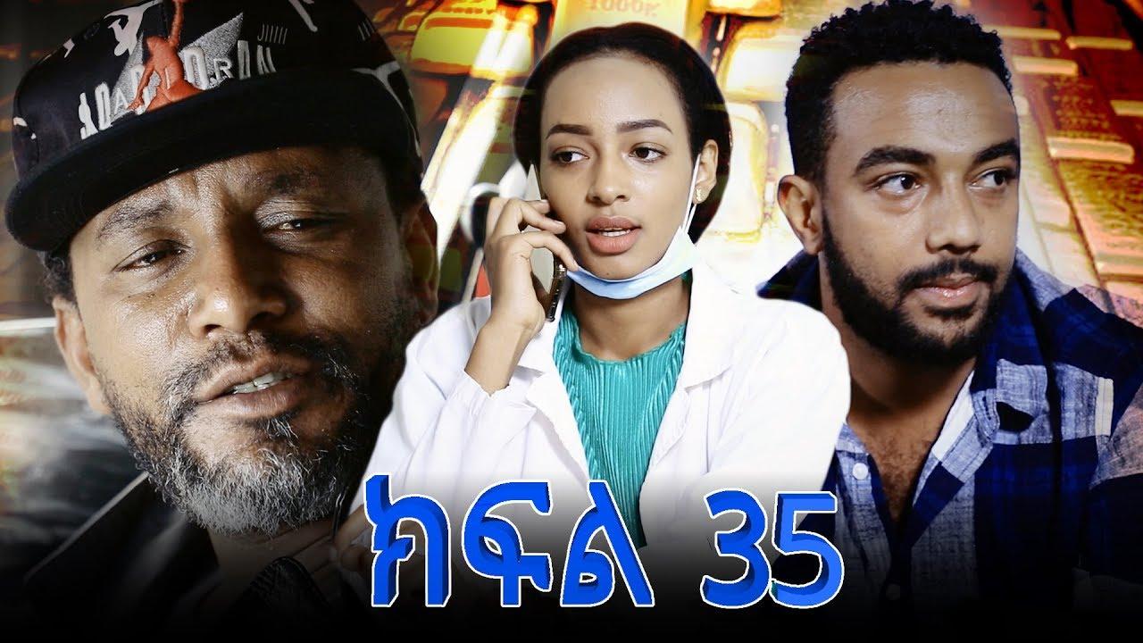 EBS TV Yetekeberew Amharic Version Drama Season 2 – Part 35