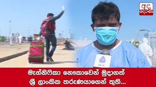 Sri Lankan crew member retrieved from cruise ship expresses