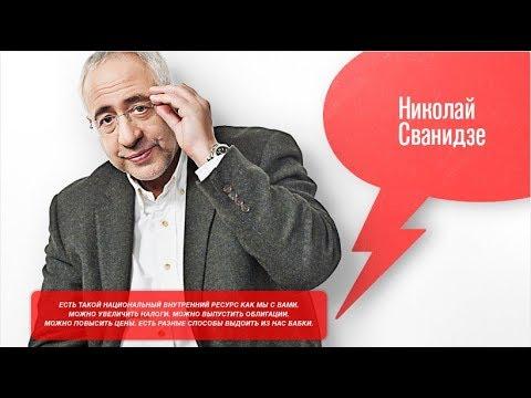 Николай Сванидзе о событиях недели 21-25 мая 2018