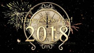LET YOUR DREAMS COME TRUE HAPPY NEW YEAR 2018 FullHD clock countdown footage download футаж скачать