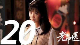 《老中医 Doctor of Traditional Chinese Medicine》EP20——主演:陈宝国、冯远征、许晴