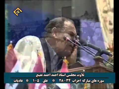 *FULL*Shaikh Ahmad Nuaina Surah Ahzab+Alak (IRAN) الشيخ احمد نعينع