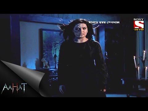 Aahat - আহত (Bengali) - Ep Evil Coffee Shop - 24th April 2016 thumbnail