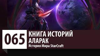История Мира StarCraft: Аларак (История персонажа)