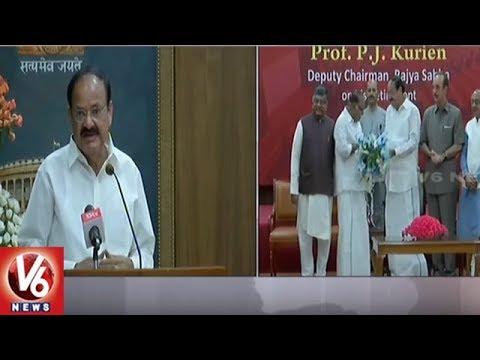 Vice President Venkaiah Naidu Bid Farewell To Rajya Sabha Deputy Chairman PJ Kurien | V6 News