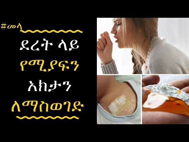 ETHIOPIA - Effective Home Remedies To Get Rid Of Chest Pain