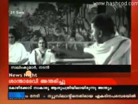malayalam actress santha devi passed away malayalam news