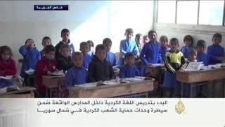 الأكراد يدرسون لغتهم في محافظة الحسكة