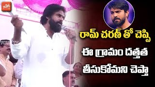 Pawan Kalyan Requested Ram Charan to Adopt Titli Affected Village | Srikakulam