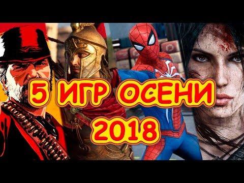 Лучшие Игры Осени 2018! во что поиграть? Топ 5 Игр! новинки игр!
