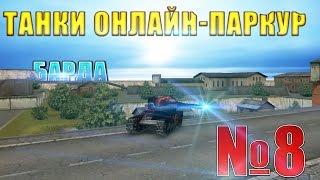 Видео про игру танки онлайн с тимом
