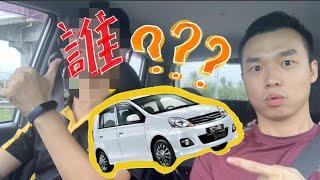 Perodua Viva的不專業使用心得~是不是一台好車?看了自有分曉⚠️