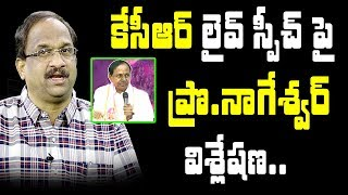Prof Nageshwar Analysis On KCR Speech Highlights and Telangana Election Results 2018