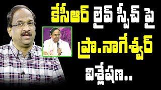 Prof Nageshwar Analysis On KCR Speech Highlights and Telangana Election Results 2018  - netivaarthalu.com